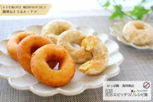 簡単おとうふドーナツ【No.452】