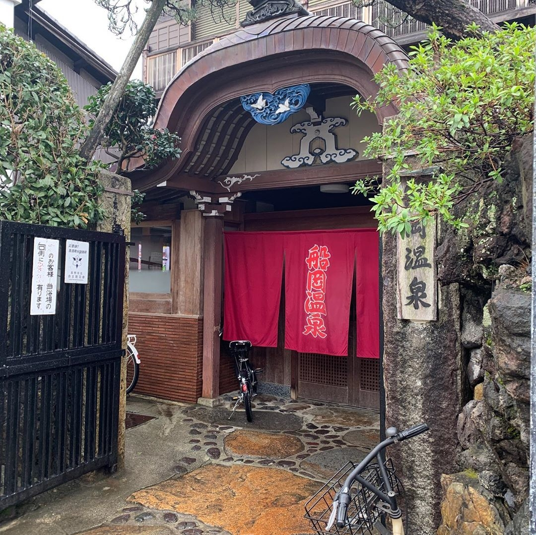 船岡温泉(京都)