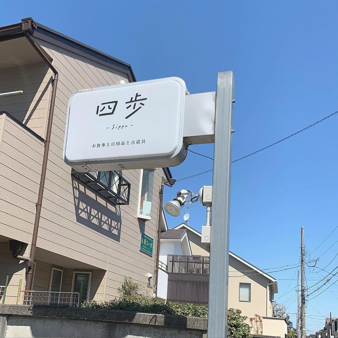雑貨屋さん併設のお洒落カフェ 四歩