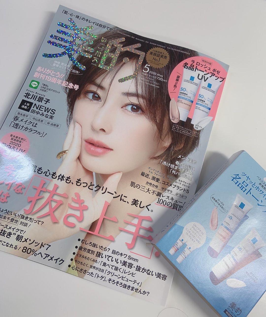 コスメ雑誌をよく読んで勉強する