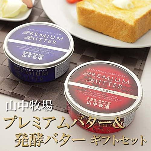 北海道山中牧場プレミアム+プレミアム発酵バター セット