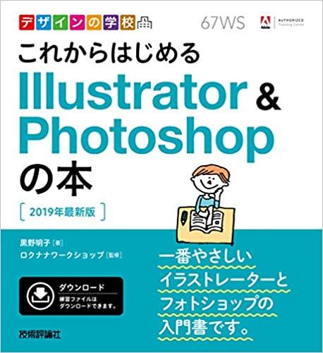 デザインの学校 これからはじめる Illustrator & Photoshopの本