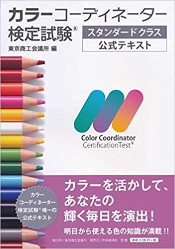 カラーコーディネーター検定試験スタンダードクラス公式テキスト