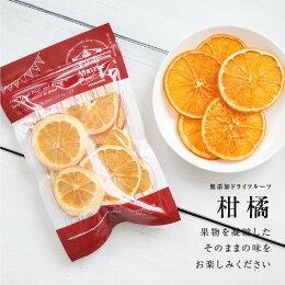 ドライフルーツ柑橘