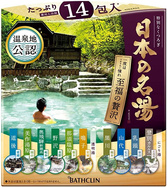 日本の名湯 入浴剤セット