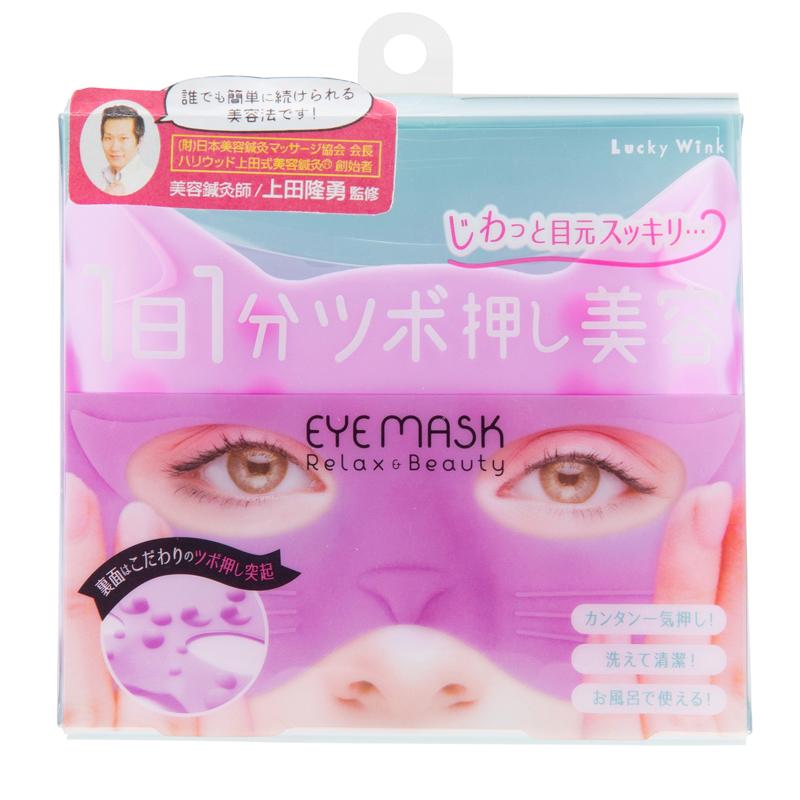 目まわりすっきりアイマスク