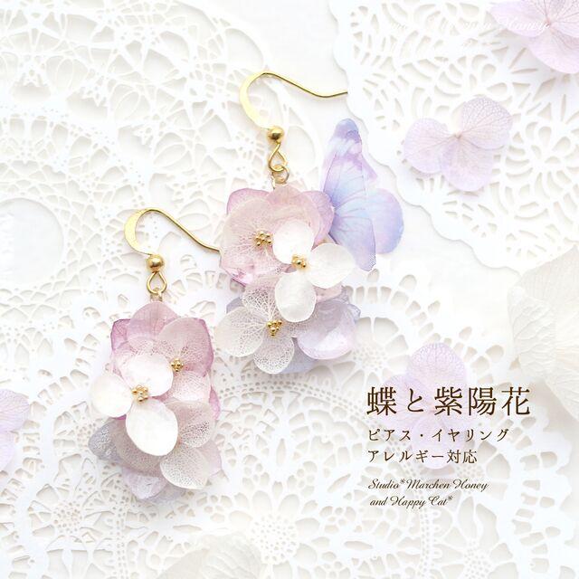 紫陽花ピアス・イヤリング