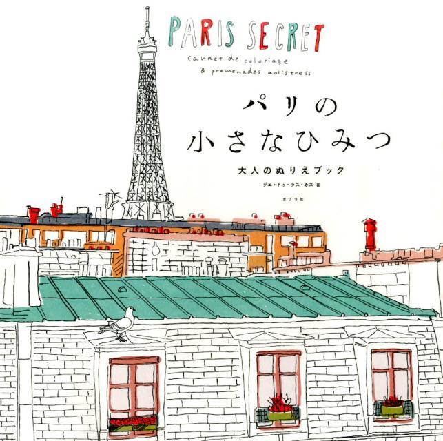 パリの小さなひみつ 大人のぬりえブック