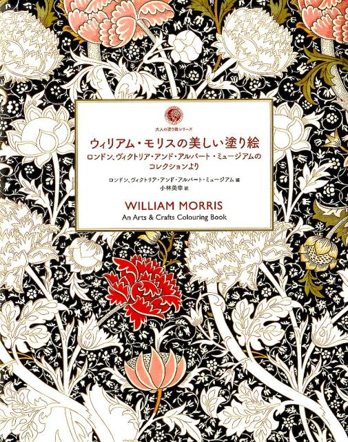 ウィリアム・モリスの美しい塗り絵
