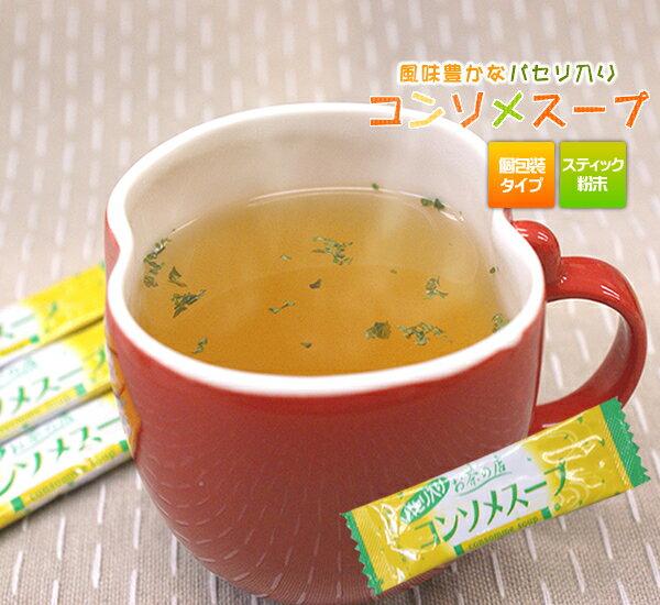 コンソメスープ(20P)
