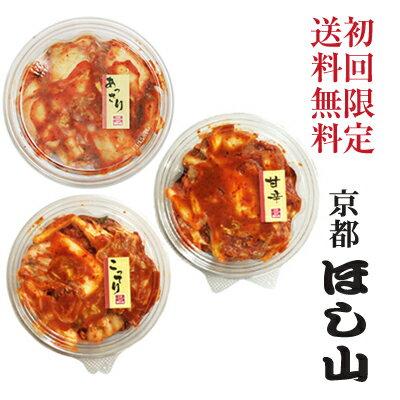 京都ほし山 白菜キムチ
