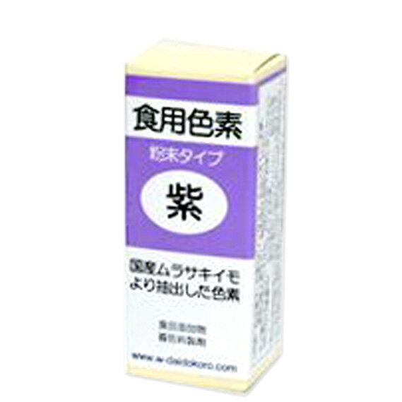 食用色素 粉末タイプ 紫色