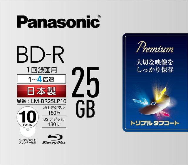 録画用4倍速ブルーレイディスク片面1層25GB
