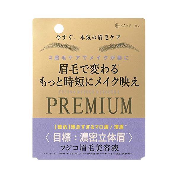 フジコ 眉毛美容液PREMIUM(プレミアム)