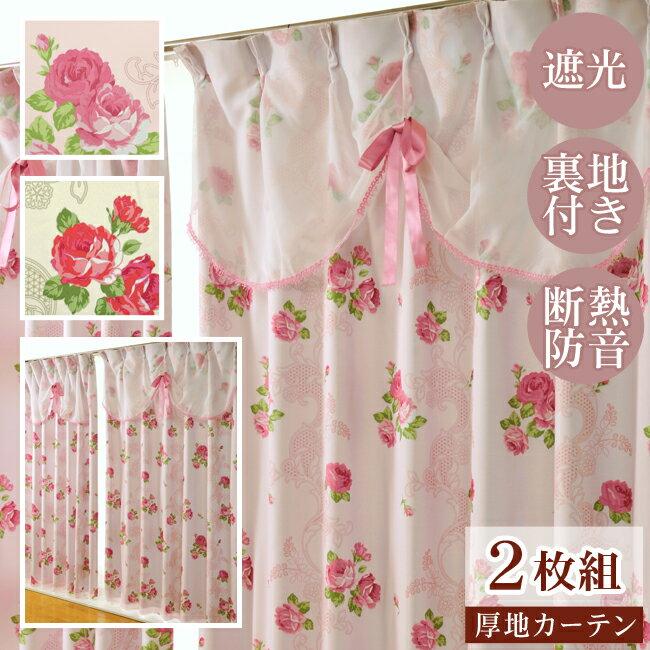 遮光性2重カーテン