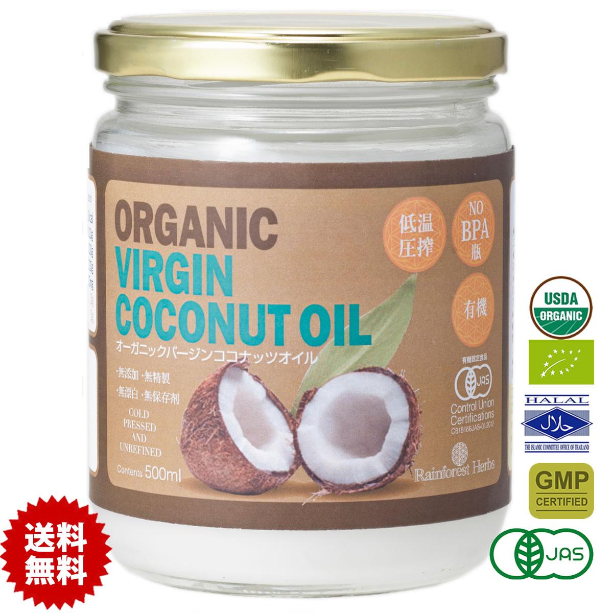 JASオーガニック認定バージンココナッツオイル
