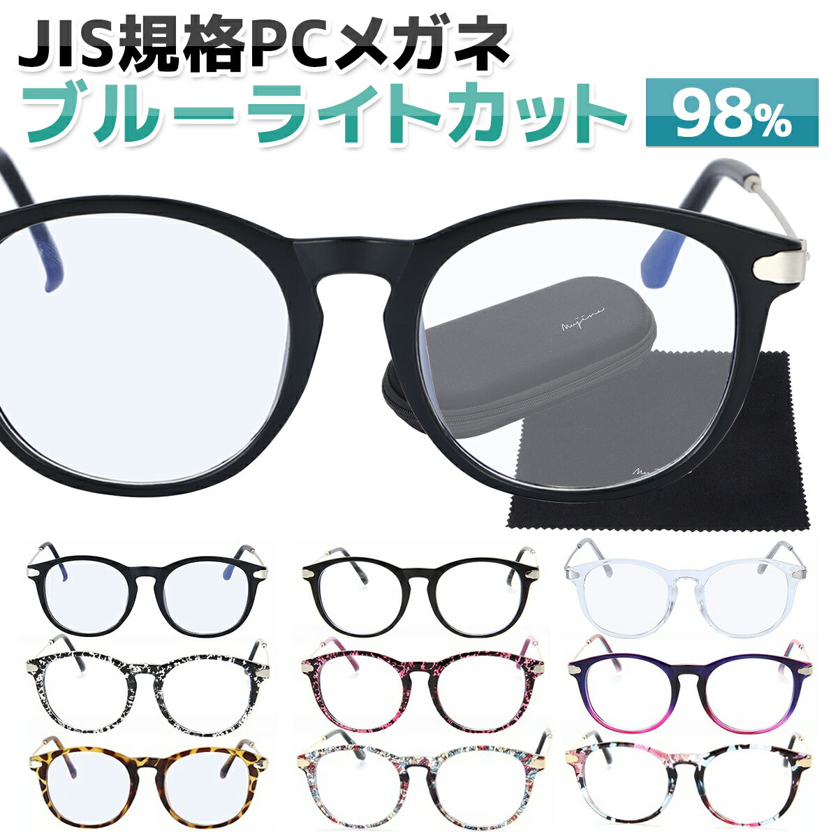 JIS検査済み ブルーライトカット 98%  PC眼鏡