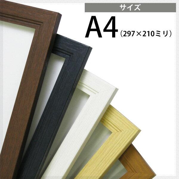 木製ポスターフレーム A4サイズ