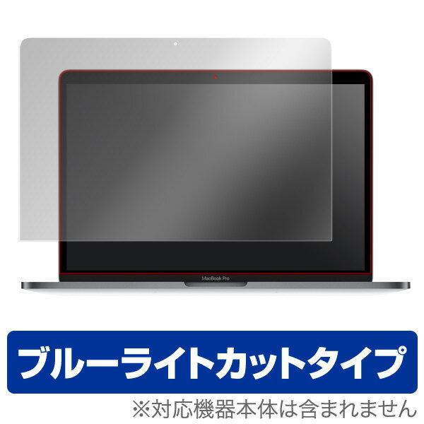 OverLay Eye Protector for MacBook Pro 13インチ