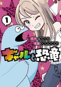 ギャルと恐竜(1)
