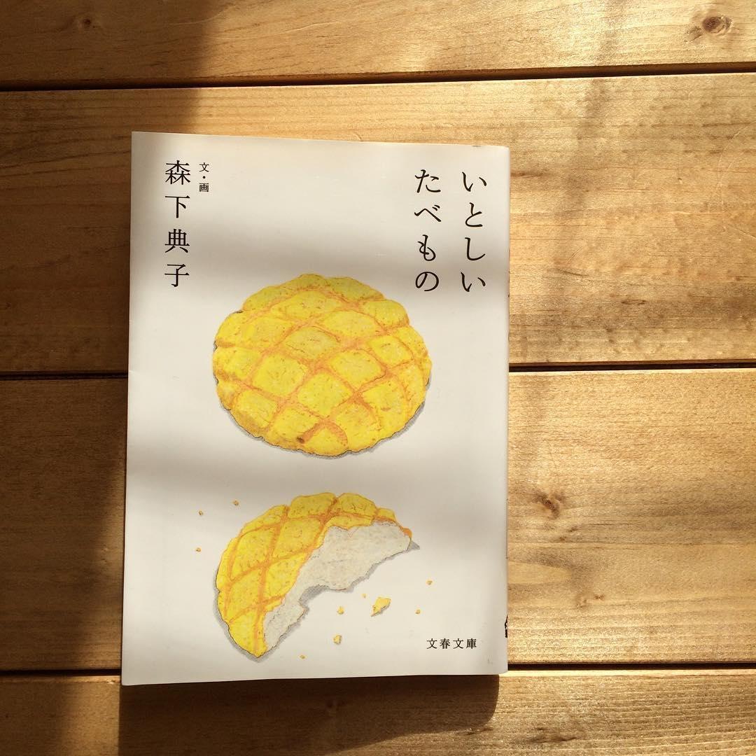 読んで美味しい!食エッセイを片手に楽しむ、#吉祥寺カフェ・喫茶店巡り