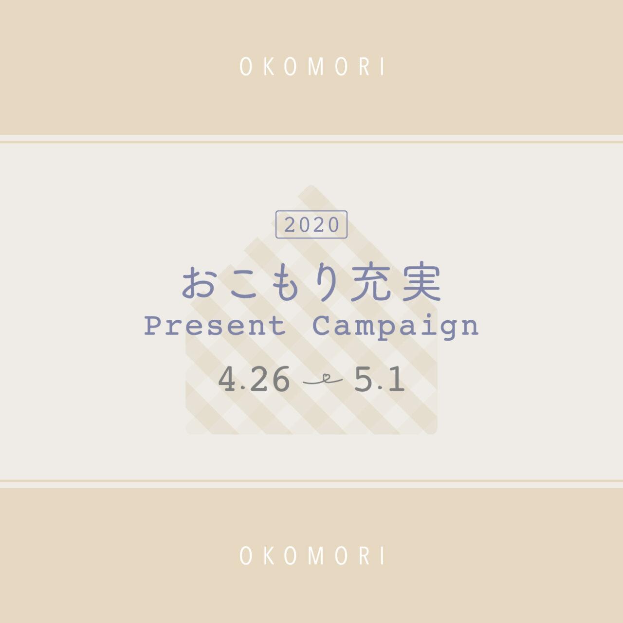 〔プレゼント・クーポン〕快適で特別な時間に。第1弾おこもり充実キャンペーン情報