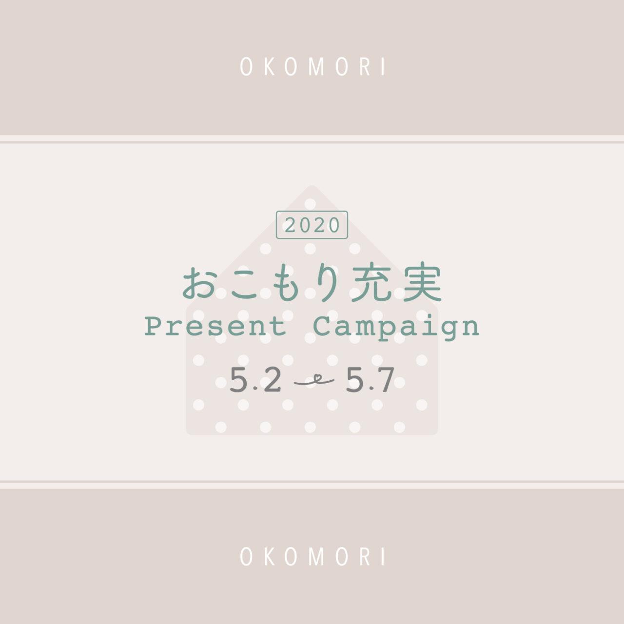【第2弾】かわいいに溢れたおうち時間を♡おこもり充実プレゼントキャンペーン情報