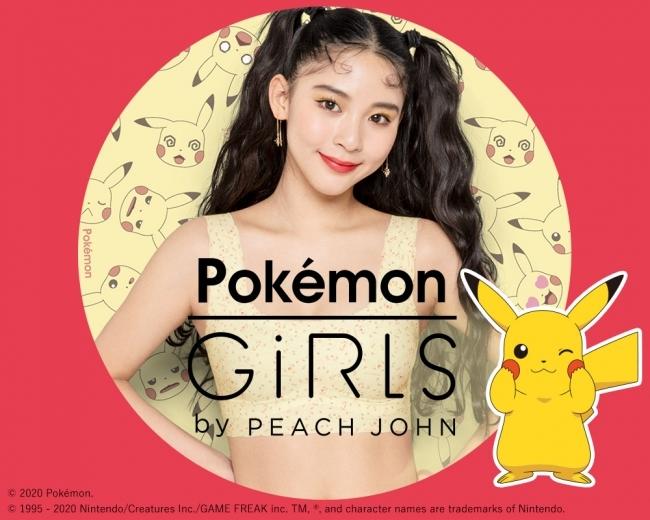 5月7日発売♡GiRLS by PJのポケモンコレクションで日常を可愛く過ごそう