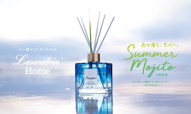 夏限定の香りが到着♡ランドリンのサマーモヒートの香りで、ひと足お先に夏気分を