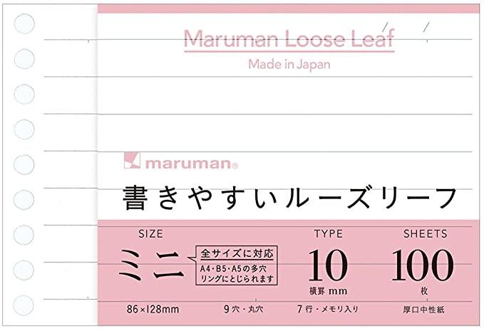 ルーズリーフミニ/maruman