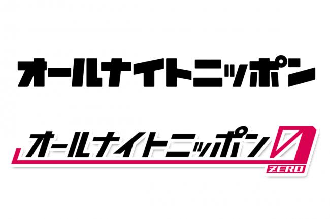 オールナイトニッポン/ニッポン放送