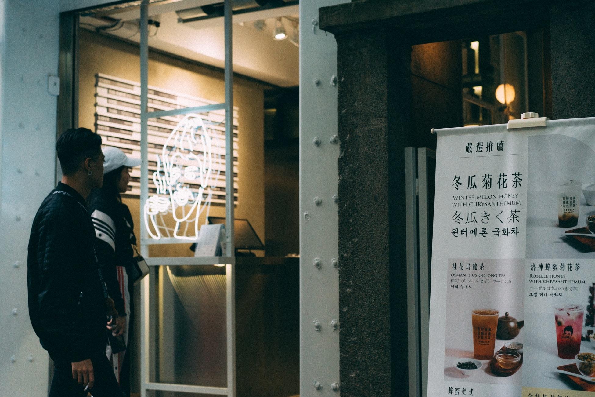 台湾の芳醇なお茶をお家で