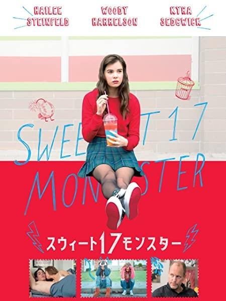 『スウィート17モンスター』を発見♡