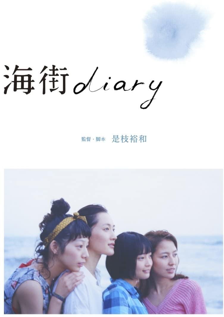 ③|海街diary