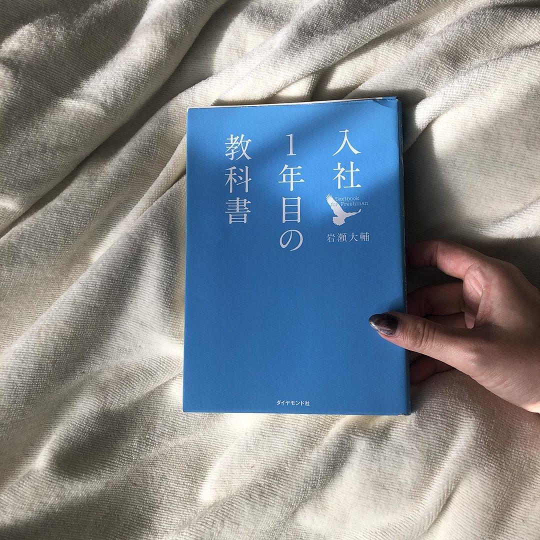 1▷入社1年目の教科書