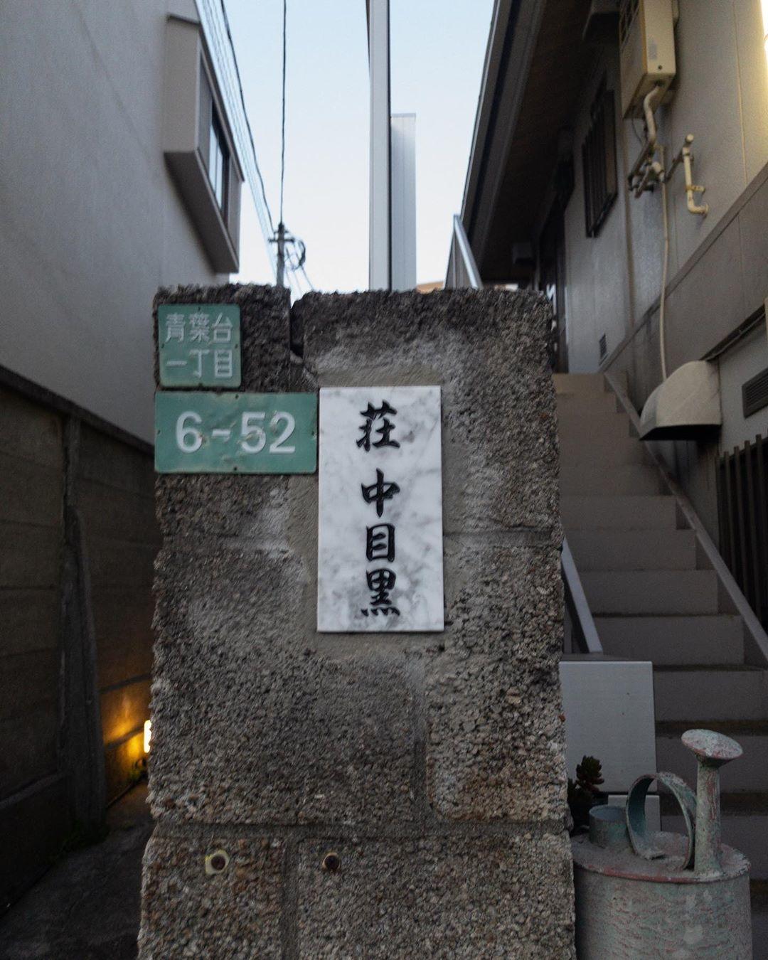 SO SHOP & HOSTEL NAKAMEGURO