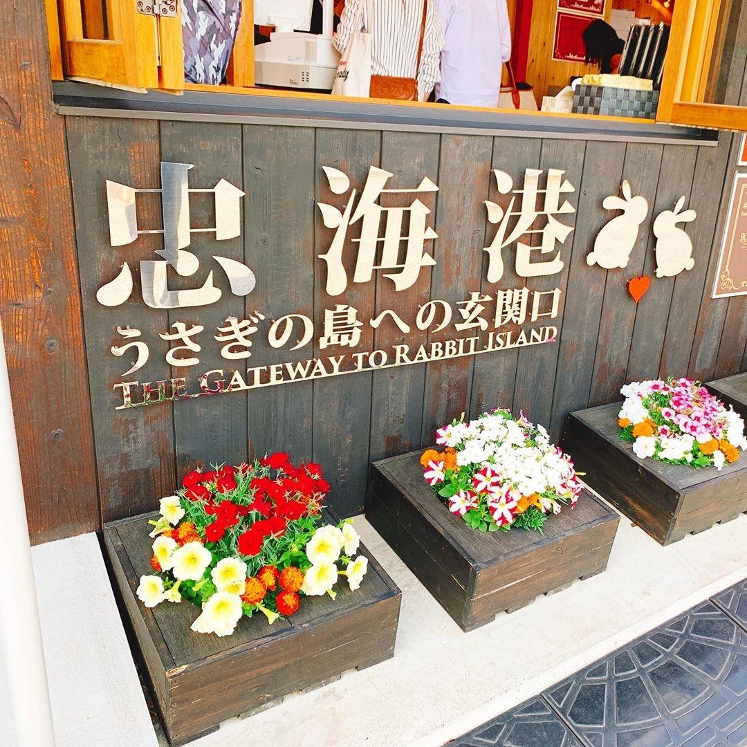 大久野島|広島県