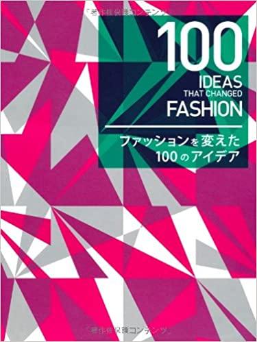 ファッションを変えた100のアイデア