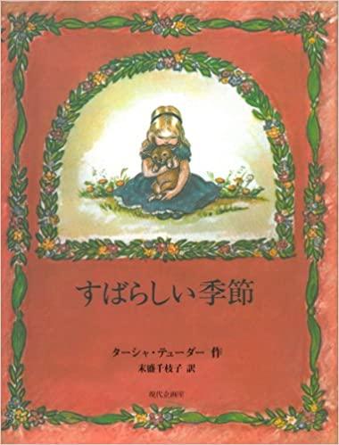 すばらしい季節(末盛千枝子ブックス)