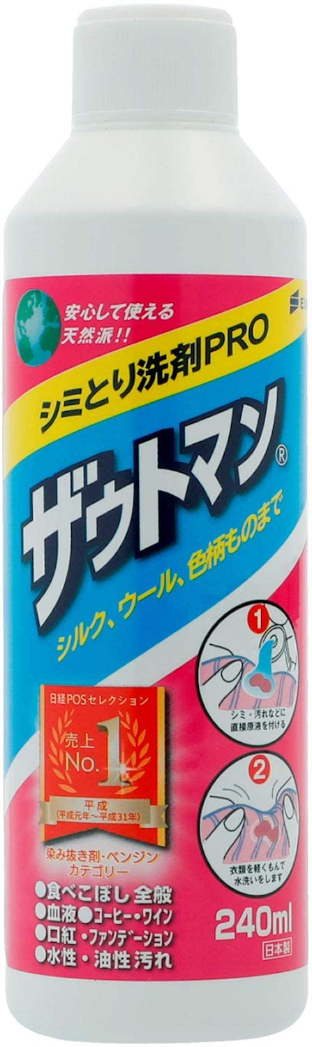 シミ取り用 液体洗剤