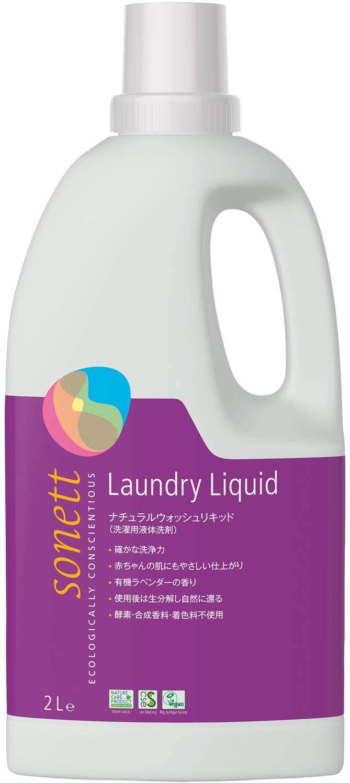 洗濯用洗剤 オーガニック ラベンダー