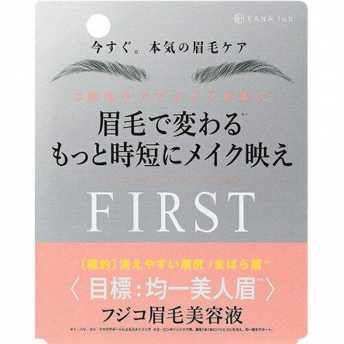 フジコ 眉毛美容液 FIRST(ファースト)