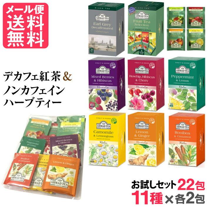 デカフェ 紅茶 ノンカフェイン ハーブティー お試しセット 22包(11種x各2包)