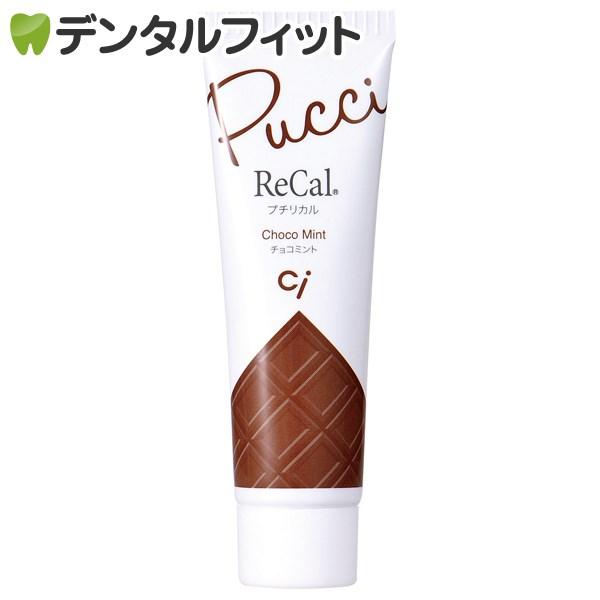 プチリカル / チョコミント(医薬部外品)