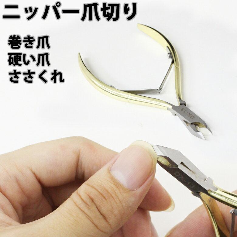 ニッパー爪切り