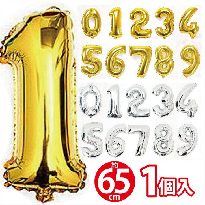 バルーン 数字