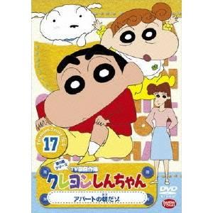 クレヨンしんちゃん TV版傑作選 第5期シリーズ 17 アパートの朝だゾ