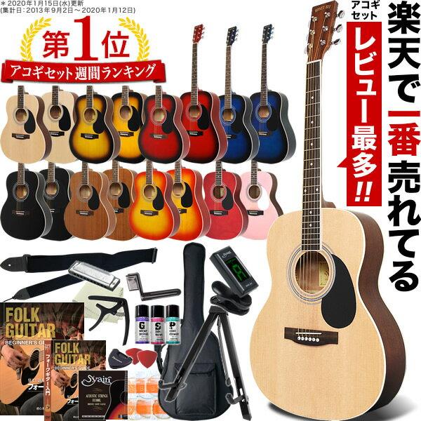 アコースティックギター 16点 初心者セット