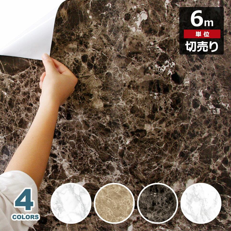 大理石調の貼ってはがせる壁紙シール