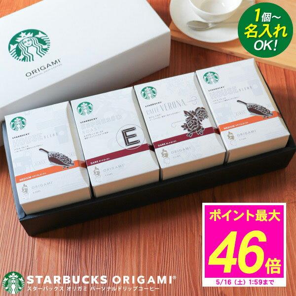 オリガミドリップコーヒーギフトセット